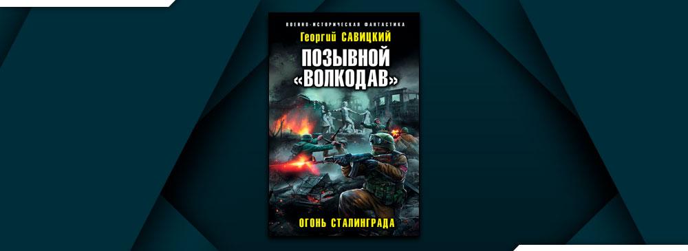 Позывной «Волкодав». Огонь Сталинграда (Георгий Савицкий)