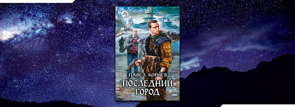 Последний город (Павел Корнев)