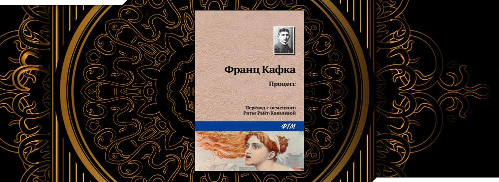 Процесс (Франц Кафка)