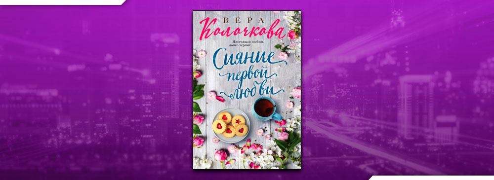 Сияние первой любви (Вера Колочкова)