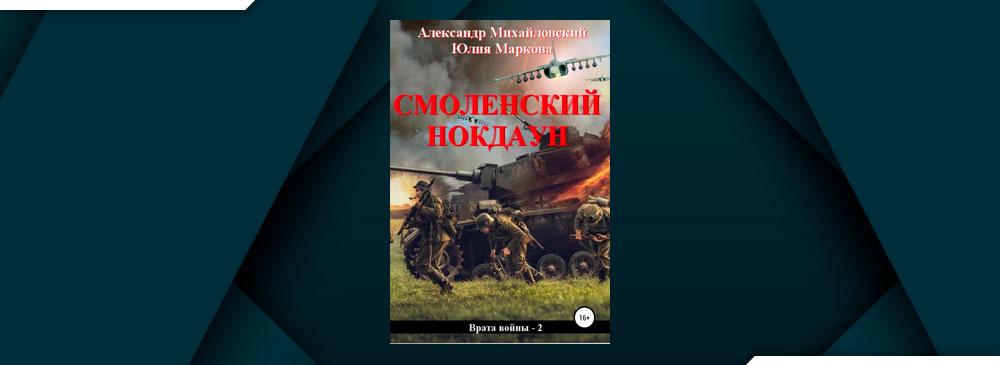 Смоленский нокдаун (Александр Михайловский, Юлия Маркова)
