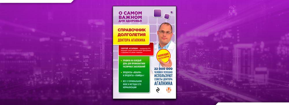 Справочник долголетия (Сергей Агапкин)