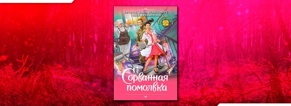 Сорванная помолвка (Бронислава Вонсович, Тина Лукьянова)