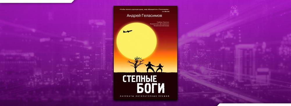 Степные боги (Андрей Геласимов)