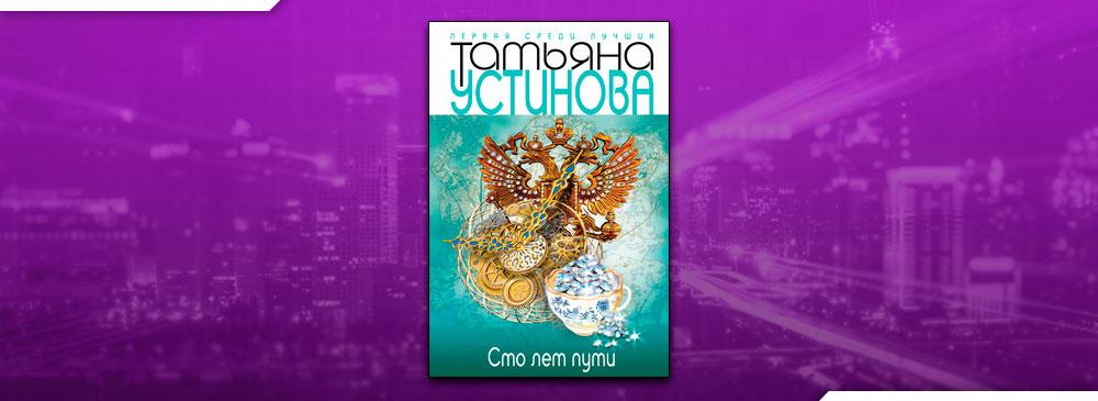 Сто лет пути (Татьяна Устинова)