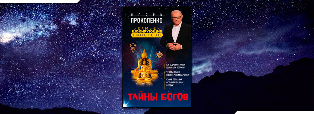 Тайны богов (Игорь Прокопенко)
