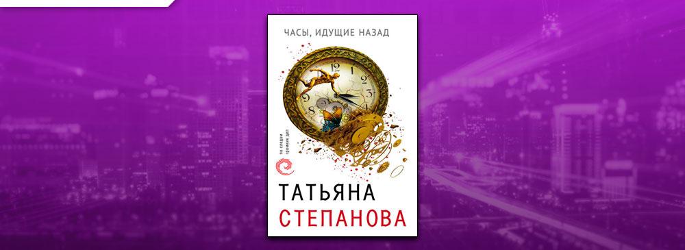 Часы, идущие назад (Татьяна Степанова)