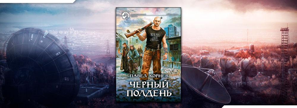 Черный полдень (Павел Корнев)
