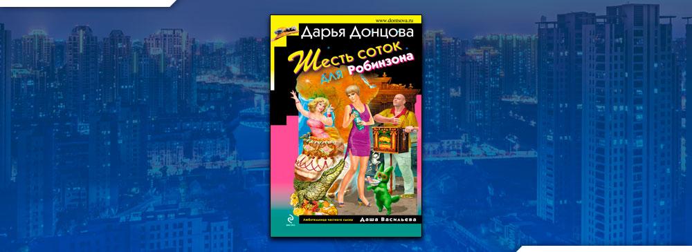 Шесть соток для Робинзона (Дарья Донцова)
