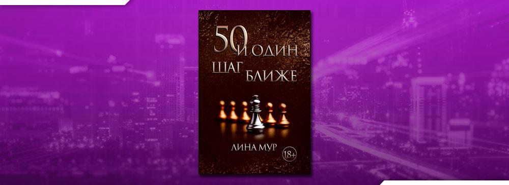 50 и Один Шаг Ближе (Лина Мур)