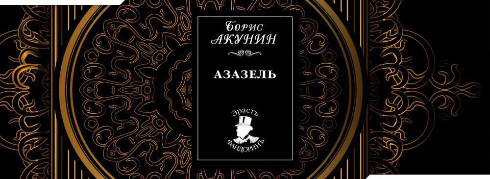 Азазель (Борис Акунин)