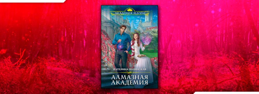 Алмазная академия (Катерина Полянская)