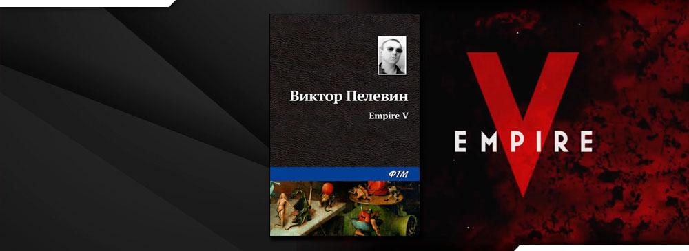Ампир «В» (Виктор Пелевин)