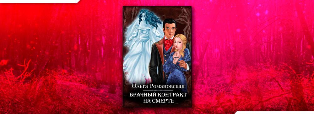 Брачный контракт на смерть (Ольга Романовская)
