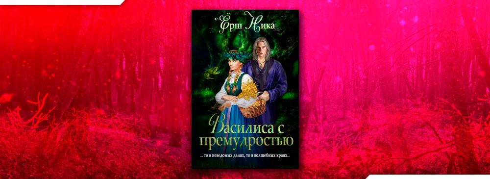 Василиса с премудростью (Ника Ёрш)