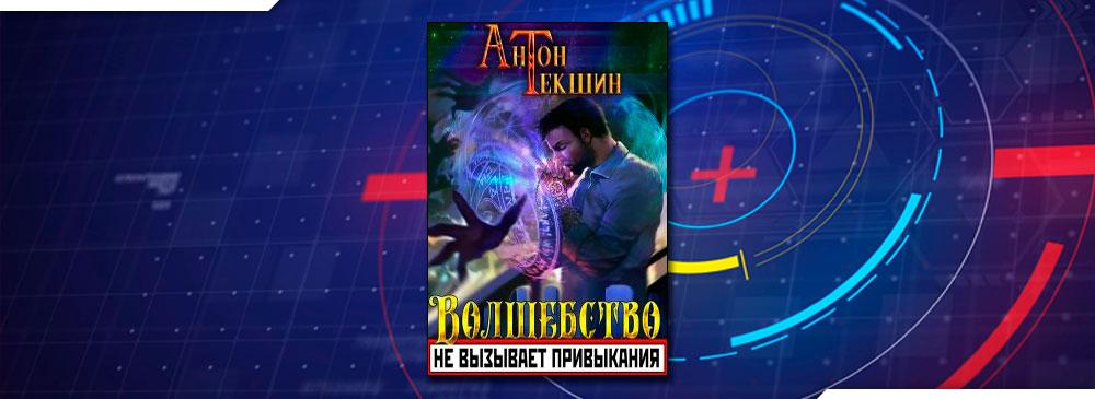 Волшебство не вызывает привыкания (Антон Текшин)