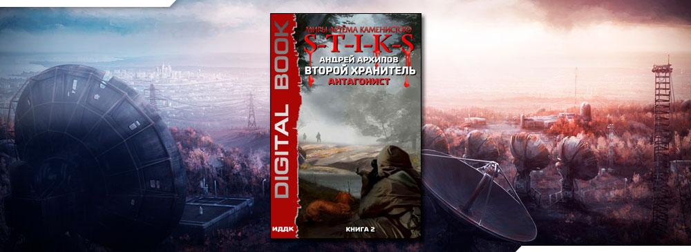 S-T-I-K-S. Второй Хранитель. Книга 2. Антагонист (Андрей Архипов)