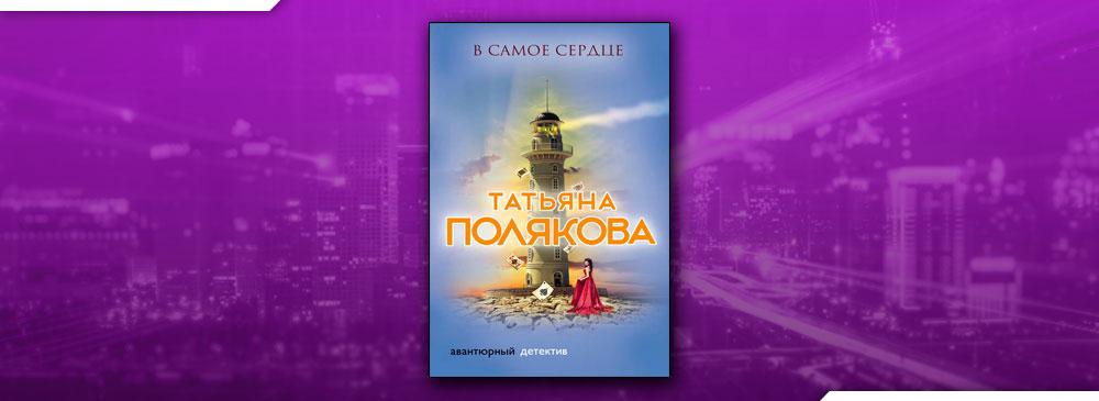 В самое сердце (Татьяна Полякова)