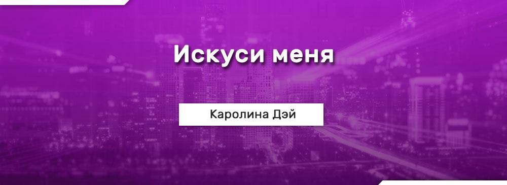 Искуси меня (Каролина Дэй)