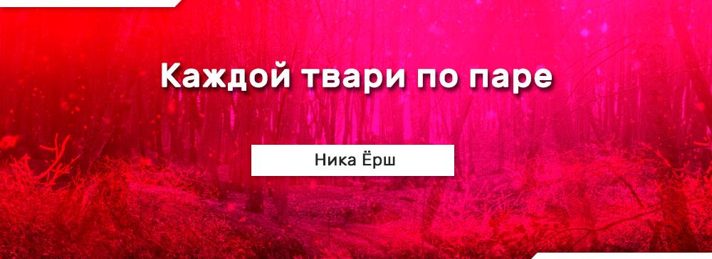 Каждой твари по паре (Ника Ёрш)