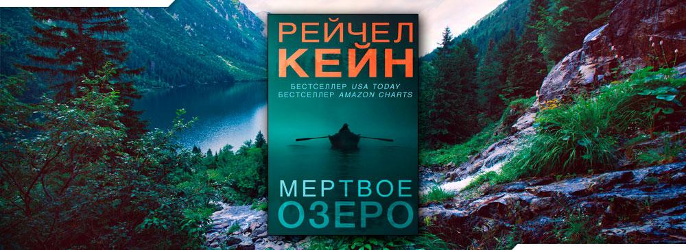 Мертвое озеро (Рейчел Кейн)