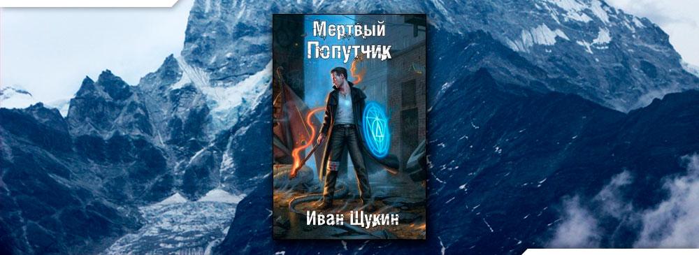 Мертвый попутчик (Иван Щукин)