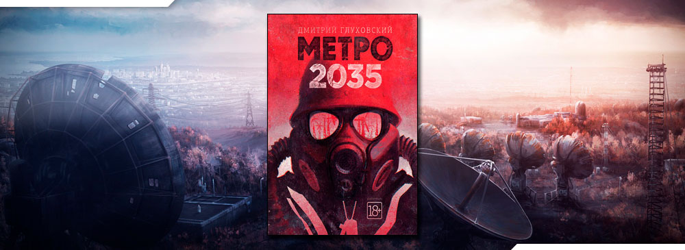 Метро 2035 (Дмитрий Глуховский)