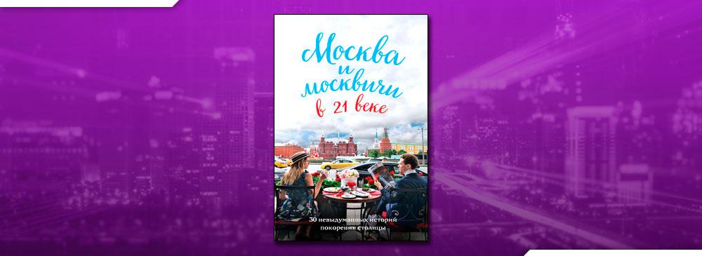 Москва и москвичи в 21 веке (Максим Кобзев)