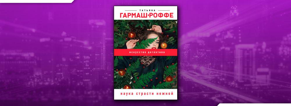 Наука страсти нежной (Татьяна Гармаш-Роффе)