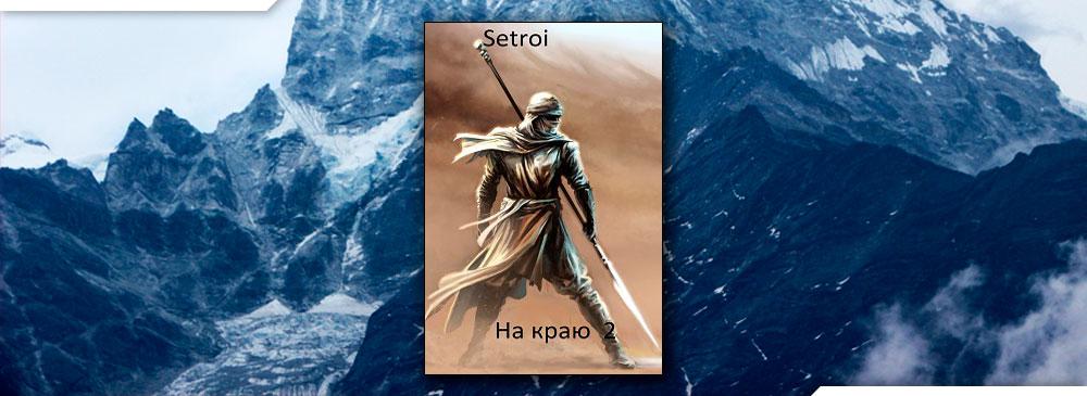 На краю 2 (Setroi)