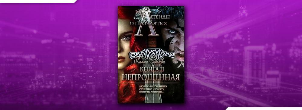 Легенды о проклятых 2. Непрощенная (Ульяна Соболева)