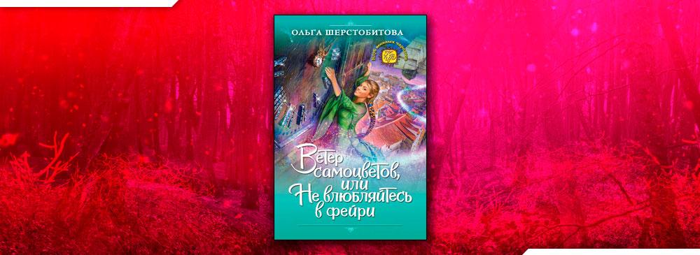 Ветер самоцветов, или Не влюбляйтесь в фейри (Ольга Шерстобитова)