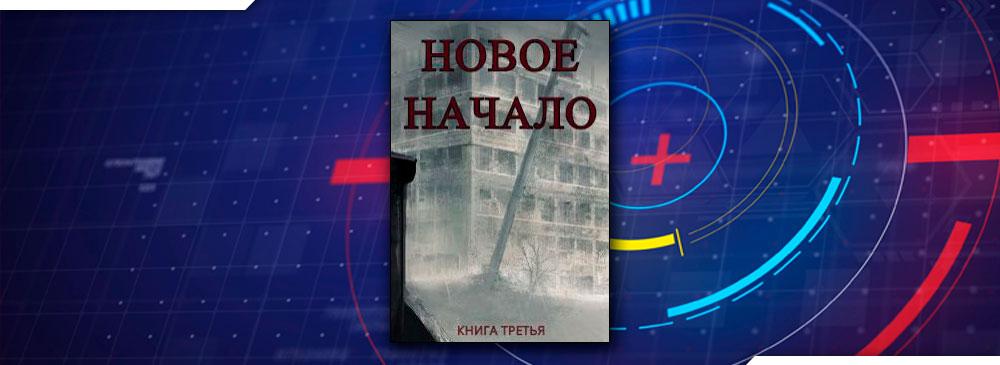 Новое Начало. Книга Третья (Алексей Анонимов)