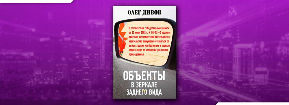 Объекты в зеркале заднего вида (Олег Дивов)