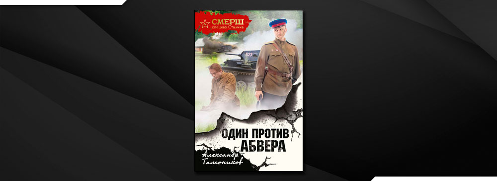 Один против Абвера (Александр Тамоников)