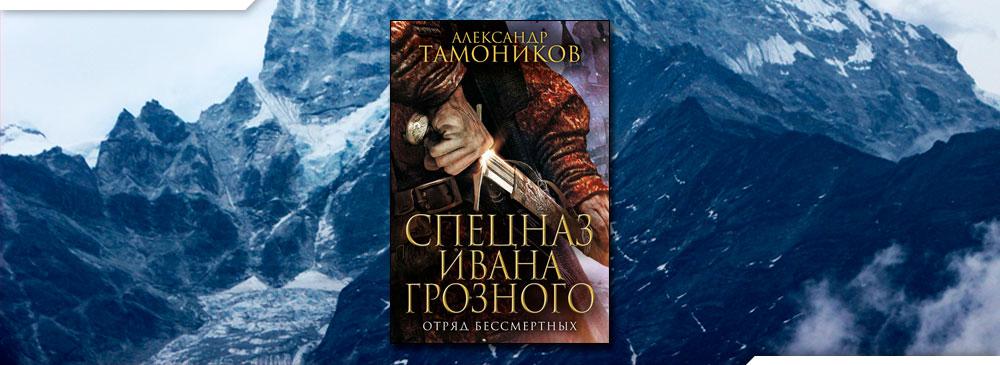Отряд бессмертных (Александр Тамоников)