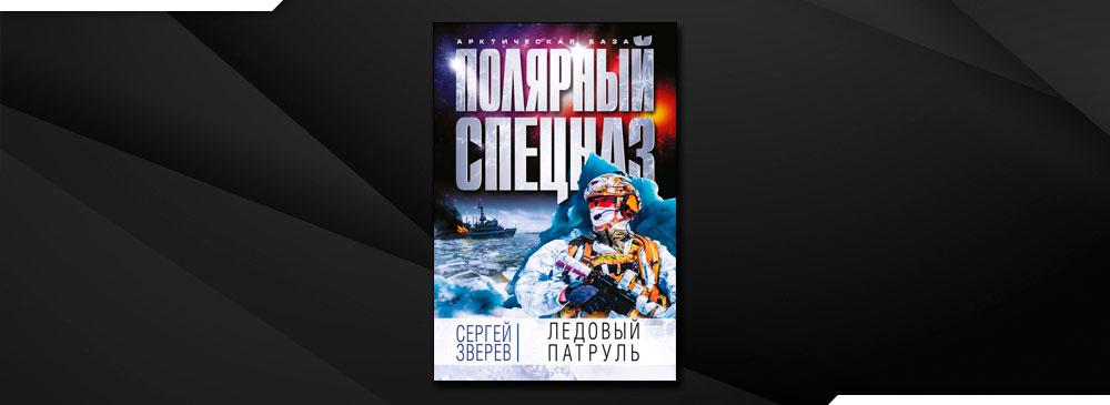 Ледовый патруль (Сергей Зверев)