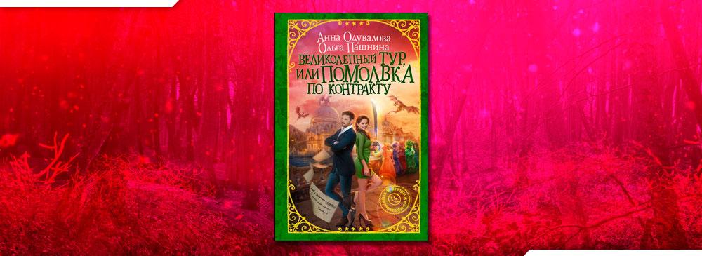 Великолепный тур, или Помолвка по контракту (Ольга Пашнина, Анна Одувалова)