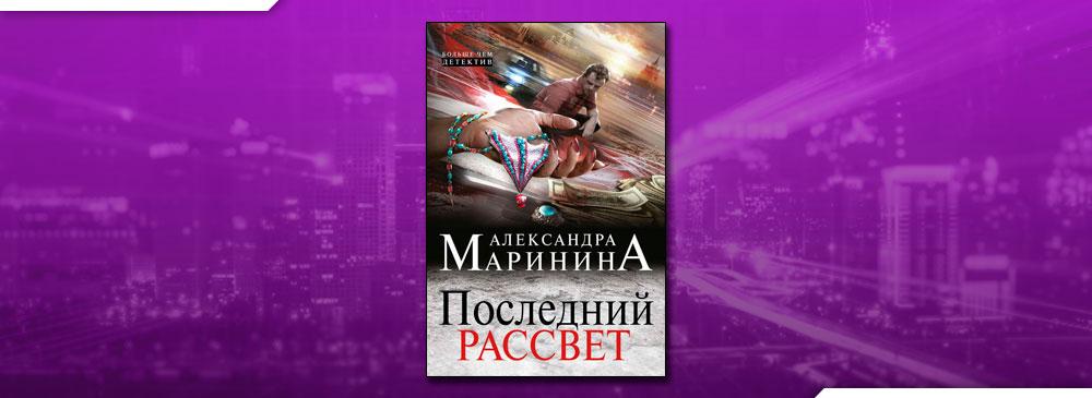 Последний рассвет (Александра Маринина)