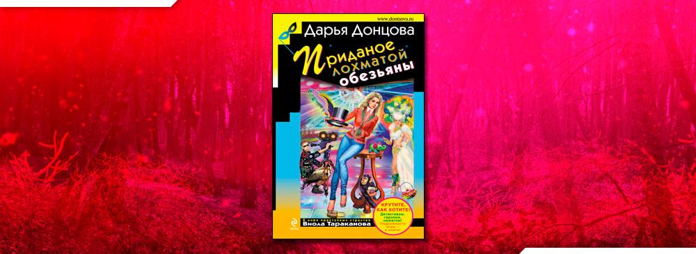 Приданое лохматой обезьяны (Дарья Донцова)