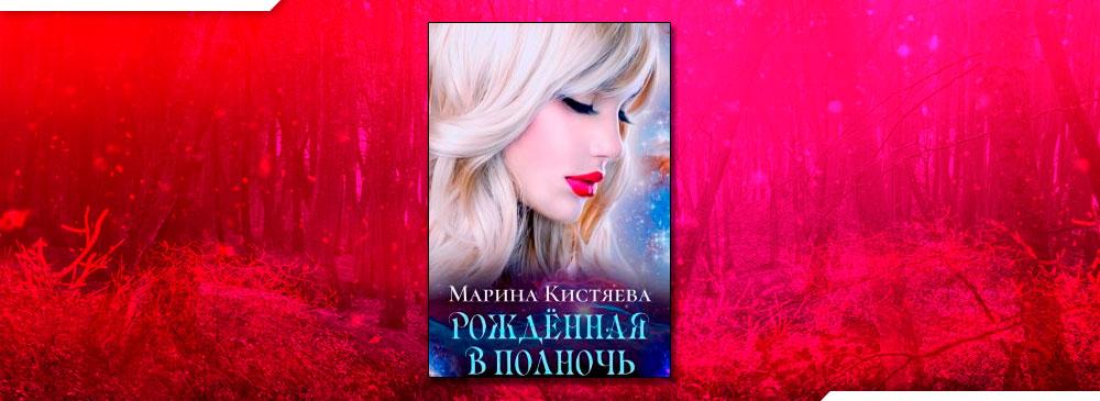Рожденная в полночь (Марина Кистяева)