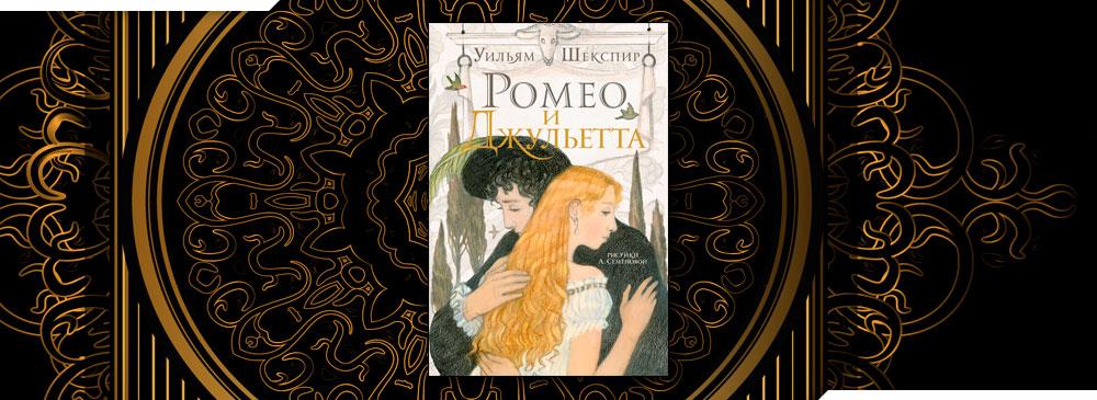 Ромео и Джульетта (Уильям Шекспир)