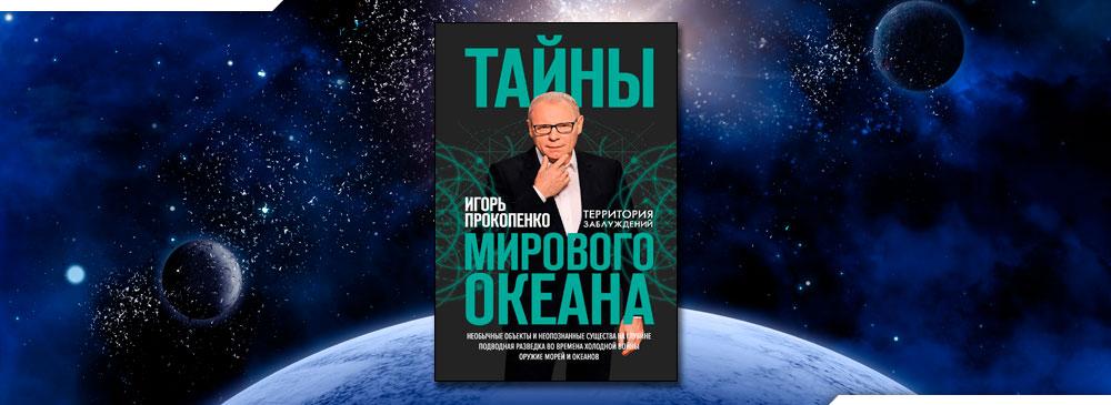 Тайны Мирового океана (Игорь Прокопенко)