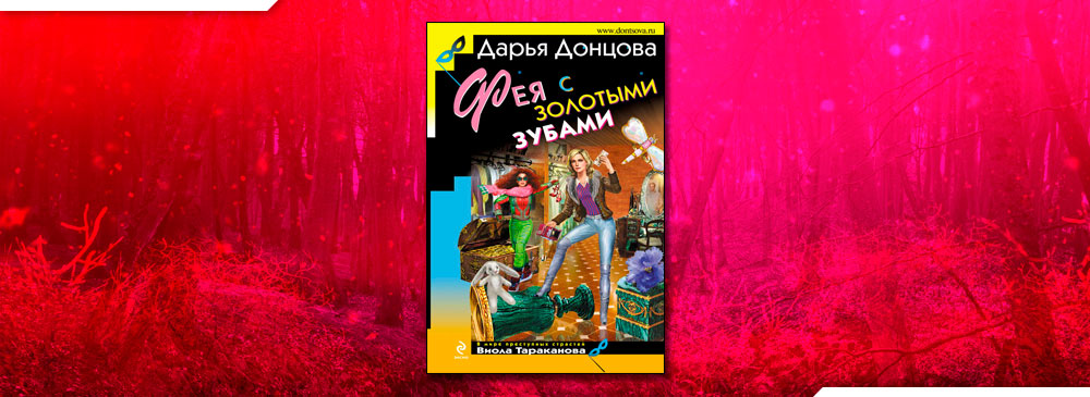 Фея с золотыми зубами (Дарья Донцова)