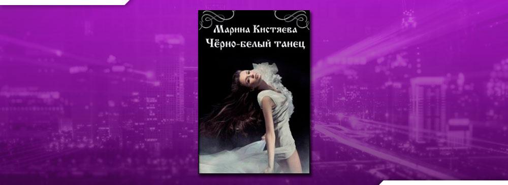 Черно-белый танец (Марина Кистяева)