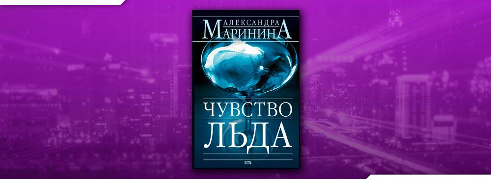 Чувство льда (Александра Маринина)