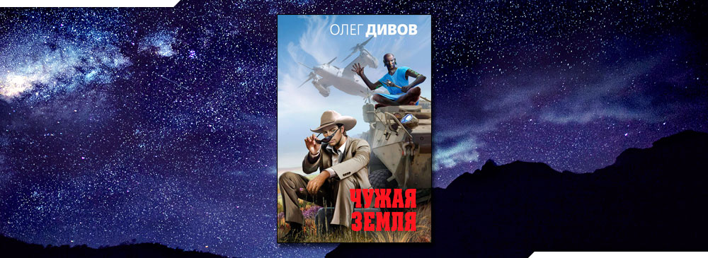 Чужая Земля (Олег Дивов)