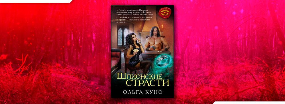 Шпионские страсти (Ольга Куно)