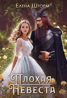Плохая невеста (Елена Шторм)