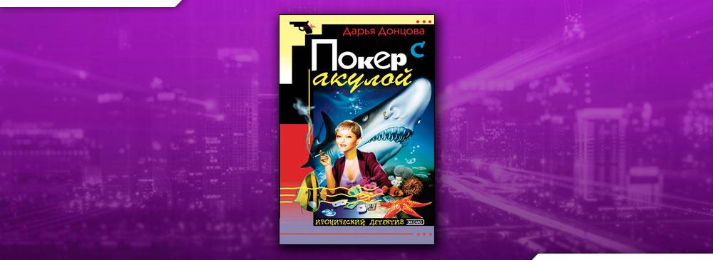 донцовой акулой читать с онлайн покер дарьи